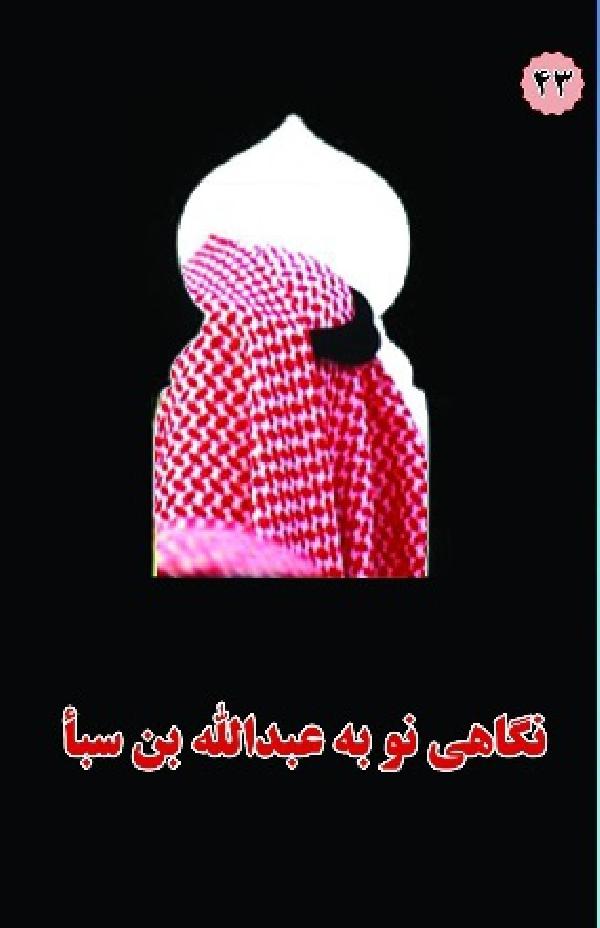 در-مکتب-اهل-بیت-علیهم-السلام-ج-43-نگاهی-نو-به-عبدالله-بن-سبأ