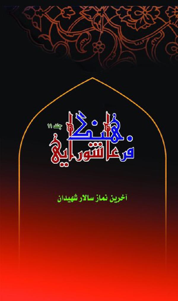 فرهنگ-عاشورایی-ـ-جلد-11-«آخرین-نماز-سالار-شهیدان»