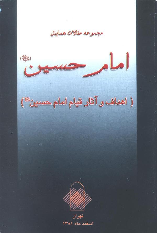 مجموعه-مقالات-همایش-امام-حسین-علیهالسلام-7-اهداف-و-آثار-قیام-امام-حسین