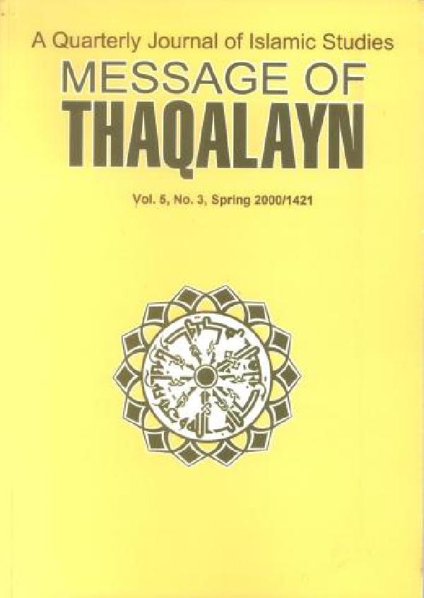 message-of-thaqalayn-vol-5-no-3