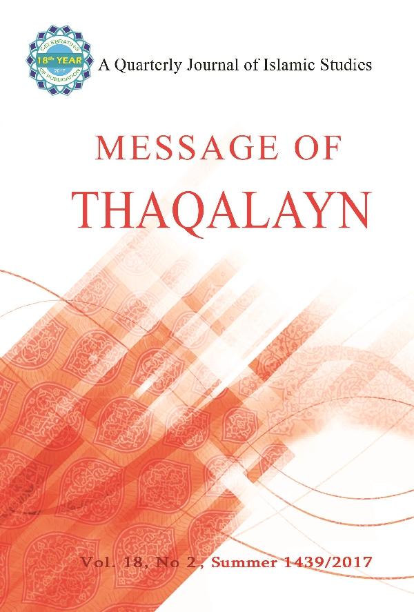 message-of-thaqalayn-vol-18-no-2
