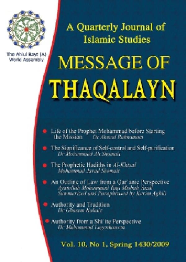 message-of-thaqalayn-vol-10-no-1