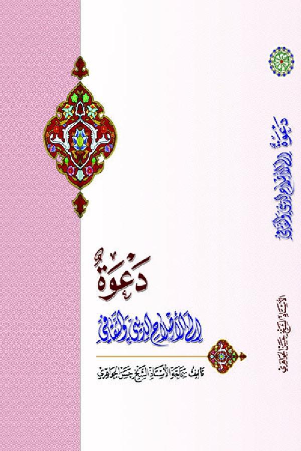 دعوة-الى-الاصلاح-الديني-والثقافي
