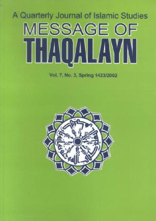 message-of-thaqalayn-vol-7-no-3