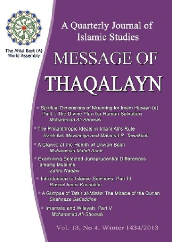 message-of-thaqalayn-vol-13-no-4