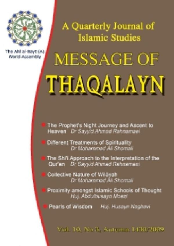 message-of-thaqalayn-vol-10-no-3