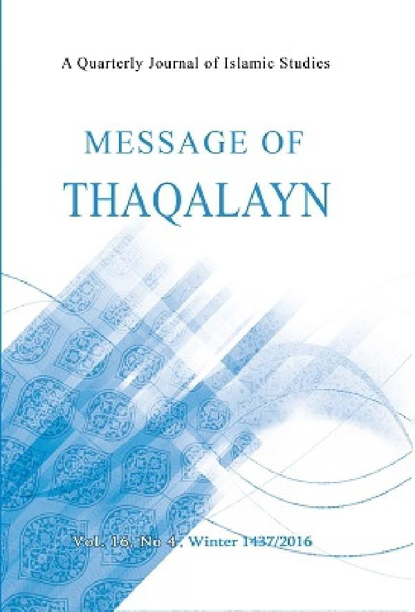 message-of-thaqalayn-vol-16-no-4