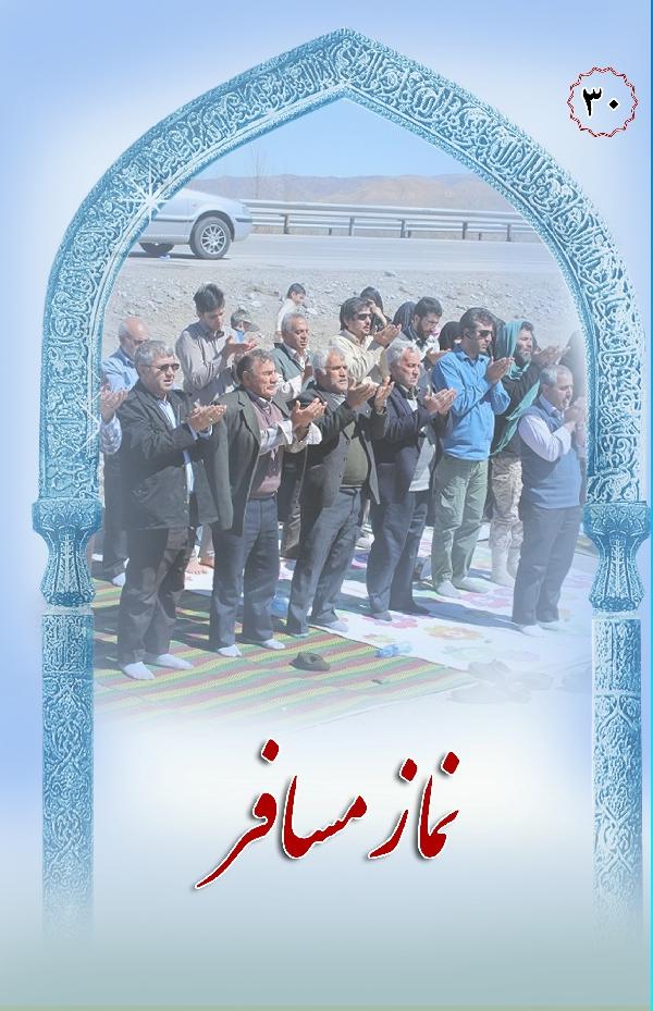 نماز-مسافر