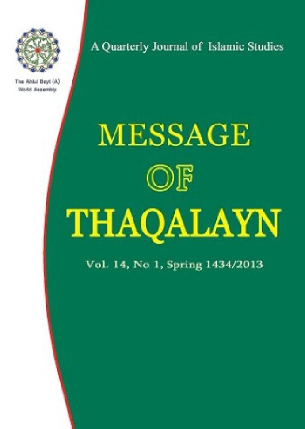 message-of-thaqalayn-vol-14-no-1