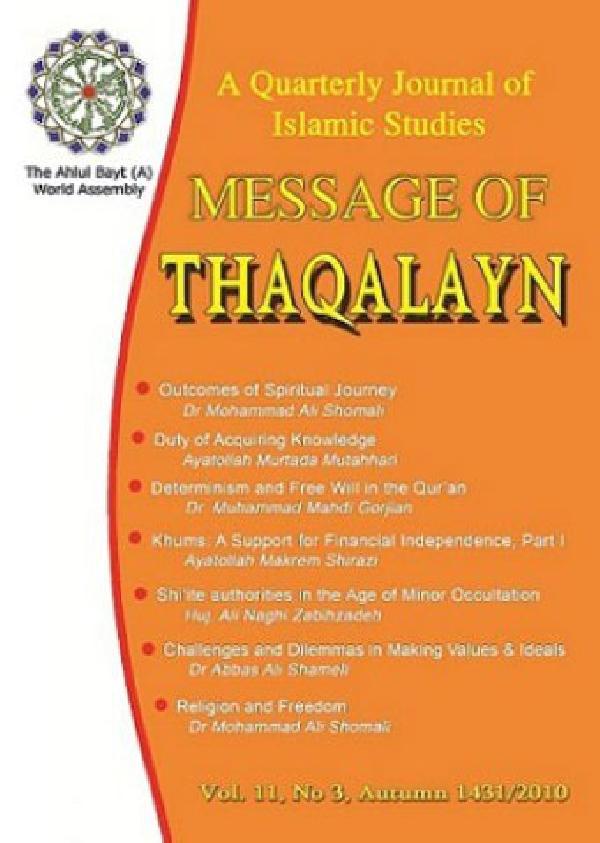 message-of-thaqalayn-vol-11-no-3