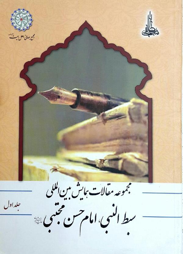 مجموعه-مقالات-همایش-بین-المللی-سبط-النبی-امام-حسن-مجتبی-علیه-السلام-جلد-اول