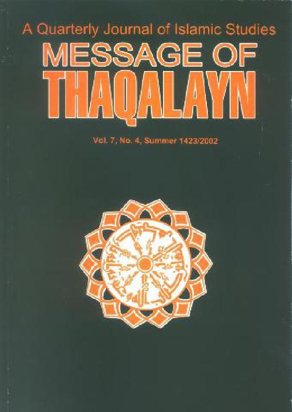 message-of-thaqalayn-vol-7-no-4