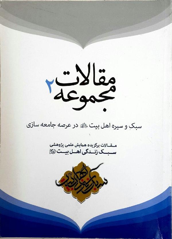 مجموعه-مقالات2-سبک-وسیره-اهل-بیت-علیه-السلام-درعرصه-جامعه-سازی