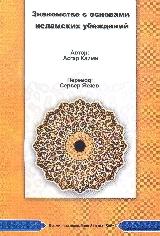знакомство-с-основами-исламских-убеждений