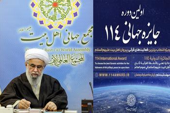 Uluslararası Alanda 114 Kur'an Ödülü İlk Turunun Düzenlenmesi Konusunda Dünya Ehlibeyt (a.s) Kurultayı Genel Sekreterinin Mesajı