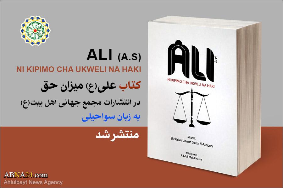 На суахили вышла книга «Али (мир ему); эталон истины»