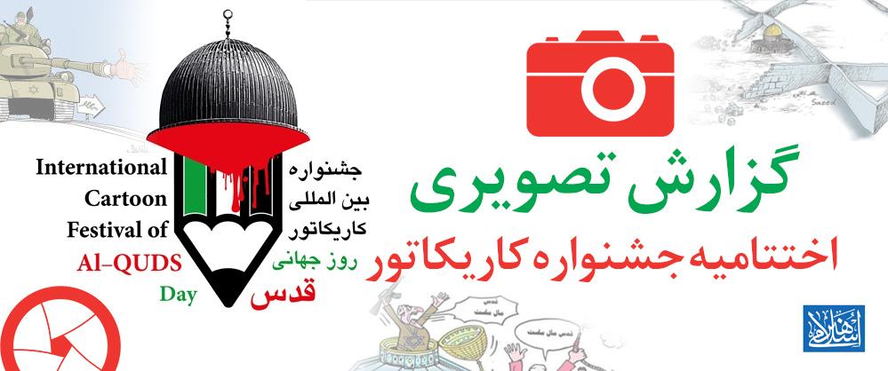 گزارش تصویری/ اختتامیه اولین جشنواره بینالمللی کاریکاتور روز جهانی قدس