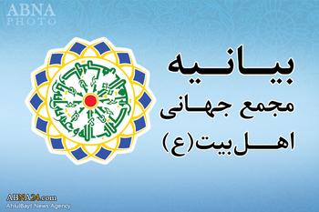 Filistin'de İslami Direnişin Zaferi Münasebetiyle Dünya Ehlibeyt (a.s) Kurultayının Tebrik Mesajı