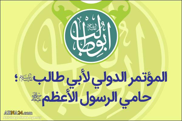 الدعـوة العلمیـة للمؤتمر الدولي لأبي طالب(ع)؛ حامي الرسول الأعظم(ص)