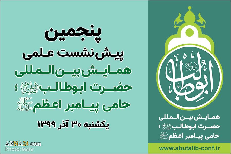 5th Abu Talib's pre-conference/Umayyads tarnished Abu Talib's image to compensate their notoriety