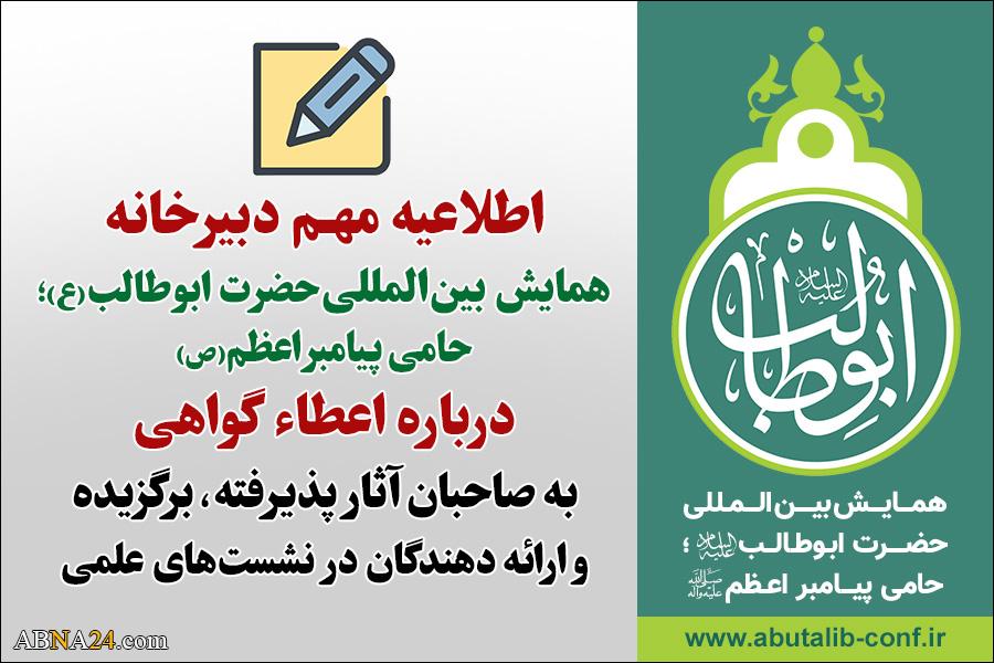 جناب ابوطالب (ع) بین الاقوامی سیمینار کے شرکاء کو سرٹیفیکیٹ دینے کا اعلان