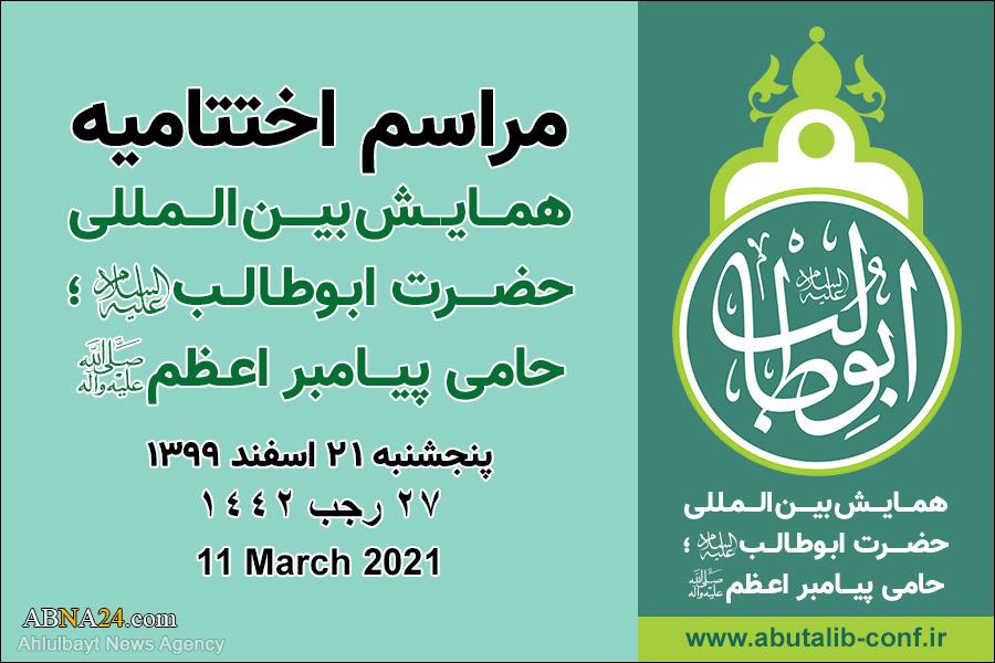 Closing Ceremony of Intl. Conference of Hazrat Abu Talib (a.s.)/Appreciation of best articles/Unveiling Conference articles collection