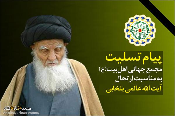 ABWA expressed condolences on demise of Ayatollah Alemi Balkhabi