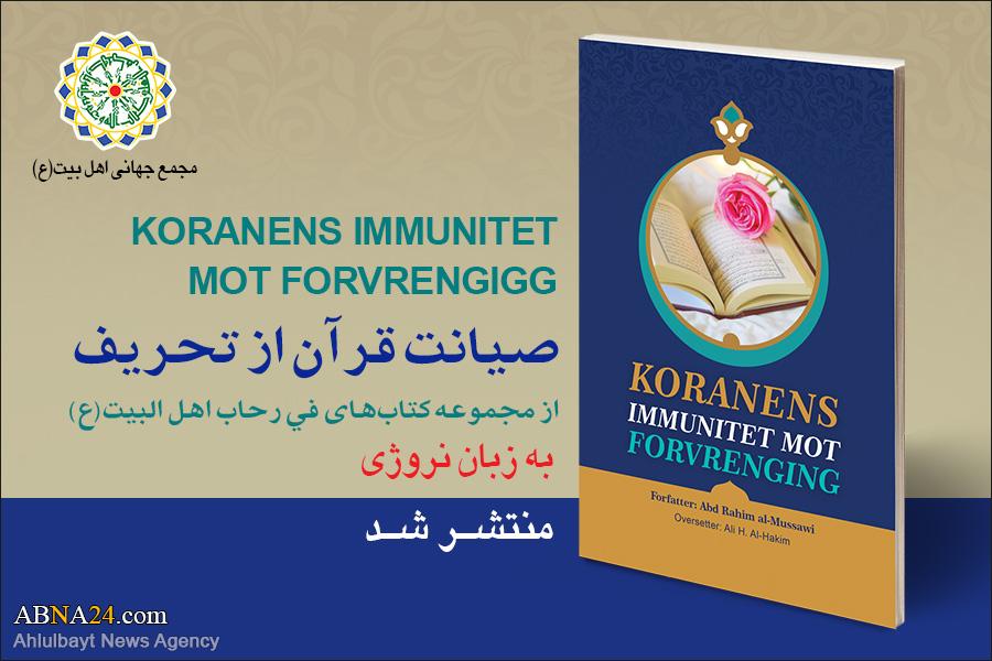 """Norveç Dilinde """"Kur'an'ın Tahriften Korunması"""" Kitabı Yayınlandı"""