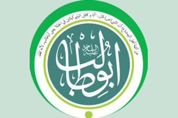 روز اول همایش بین المللی حضرت ابوطالب (ع)