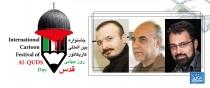 متن کامل بیانیه هیأت داوران اولین جشنواره بین المللی کاریکاتور روز جهانی قدس + اسامی برندگان