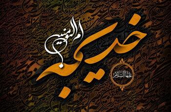 """International Conference Umm Al-Momenin Khadija al-Kobra (a.s.), First Lady of Islam"" was held"