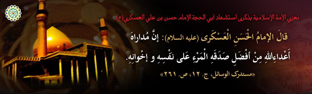 Imam-askari-shahadat