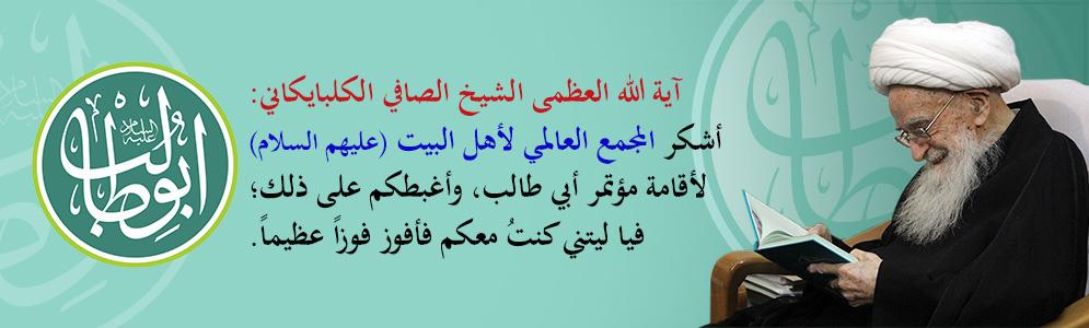 ayat allah safi