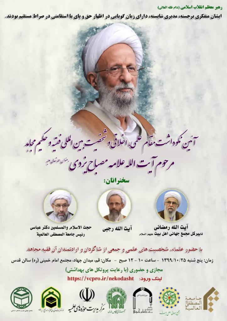 Commemoration of Ayatollah Mesbah as Academic, Moral, Intl. personality