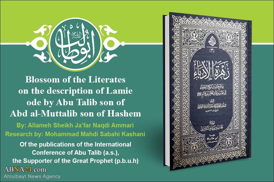 Introduction to the publications of the International Conference of Hazrat Abu Talib (a.s): 3. Zahrat al-Adeba Fi Sharh Lamie Sheikh al-Bat'ha