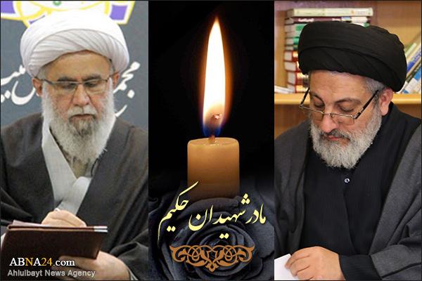 Ayatollah Ramazani's message of condolences on demise of mother of martyrs Hakim