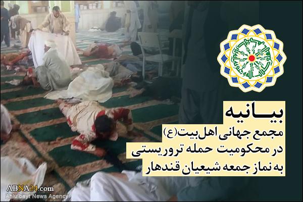 قندھار کی جنایت شیعہ نسل کشی کے پیچھے منظم سازش کو ظاہر کرتی ہے/ ان جرائم کے مقابلے میں اسلامی ممالک کے حکمرانوں کی خاموشی دینی برادری پر سوالیہ نشان ہے