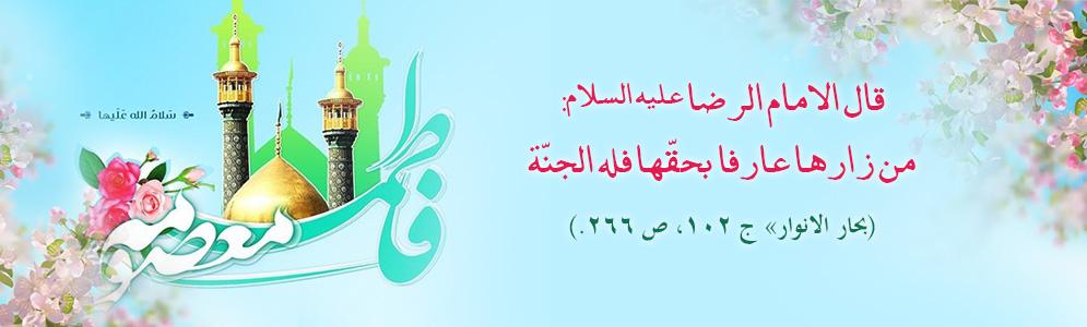 Hazrate-Masome