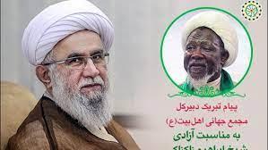 Поздравительное послание генерального секретаря Ассамблеи мира Ахль аль-Байт (мир им) по случаю освобождения шейха Ибрагима Закзаки