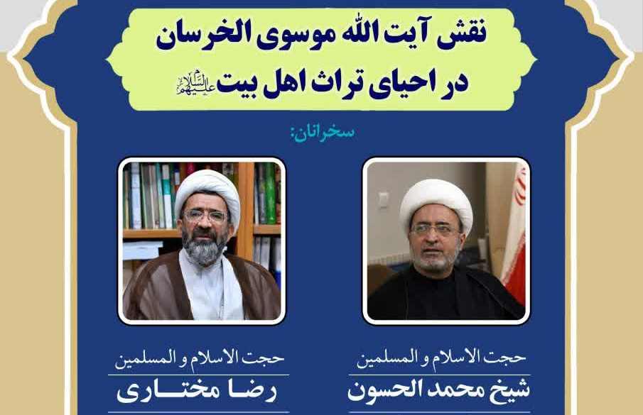 "Academic conference ""Role of Ayatollah Mousavi al-Kharsan in reviving AhlulBayt (a.s.) heritage"""