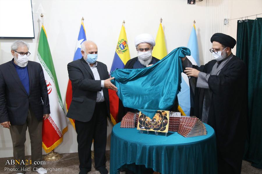 """Arbaeen Photo Album"" book in Spanish unveiled with Ayatollah Ramazani"
